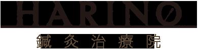 大阪吹田 頭痛 肩こり 自律神経 専門鍼灸治療院 HARINO(ハリノ)