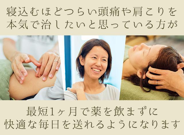寝込むほどつらい頭痛や肩こりを本気で治療したいと思っている方が最短1ヶ月で薬を飲まずに快適な毎日を送れるようになります